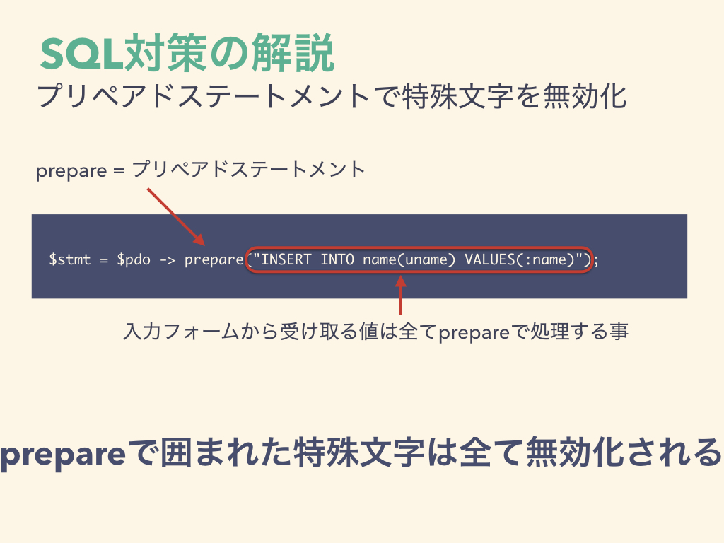 Webアプリ講座データベース操作編 003